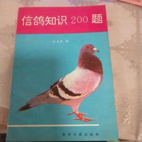 信鸽知识200题