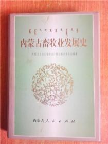 内蒙古畜牧业发展史 精装