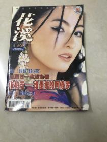 花溪2002年6期