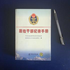 质检干部纪律手册