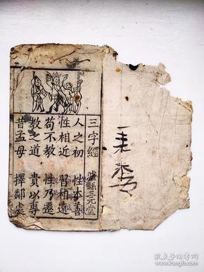 清木刻,四川泸县三元堂新刊,三字经