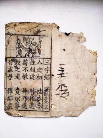 清代木刻:三字经,泸县三元堂新刊