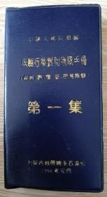 珠宝行业实用通讯手册(第一集)