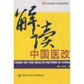 解读中国医改