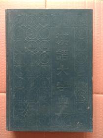 【汉语大字典、第三卷】四川辞书出版社1988年第1版1印