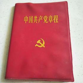 中国共产党章程,十四大,6O开软精装,此开本稀少,品佳,无勾抹