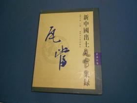 新中国出土瓦当集录:甘泉宫卷-大16开精装98年一版一印