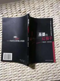 【超珍罕 阎连科 签名 赠友 签赠本 有上款】巫婆的红筷子-作家与文学博士对话录====2002年10月 一版一印 5000册