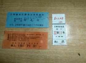 1970年电影票三张合售