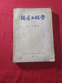 队道工程学(1953年)