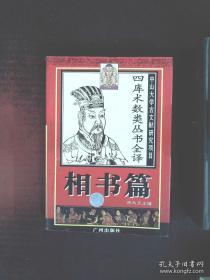 四库术数类丛书全译.相书篇