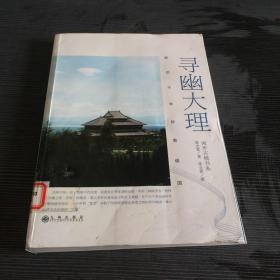寻幽大理:探访千年妙香佛国
