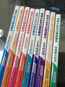 正版 樱桃小丸子口袋故事书(共九册合售)