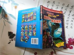 超级成长版冒险小虎队--被诅咒的海底城堡