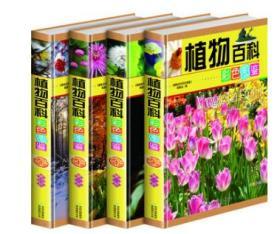 正版   《植物百科彩色图鉴》   9D02d