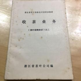 收茶业务 茶叶收购知识 之二 浙江省茶叶公司编