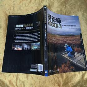 摄影师完全手册:必学的150个摄影技法