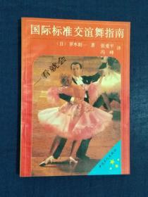 《国际标准交谊舞指南》