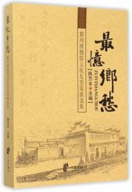 最忆乡愁:鄞州博物馆文化礼堂策展选集