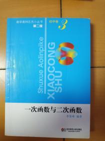 数学奥林匹克小丛书初中卷-一次函数与二次函数