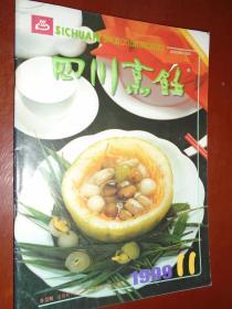 《四川烹饪》1999年第11期 四川烹饪杂志社 私藏 书品如图