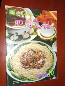 《四川烹饪》1999年第10期 四川烹饪杂志社 私藏 书品如图
