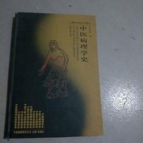 中医病理学史