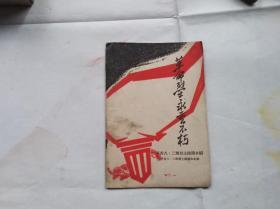 革命烈士永垂不朽:开封八二四烈士陵园介绍。前面毛泽东题词,文革期间开封八.二四武斗及因此致死人员情况