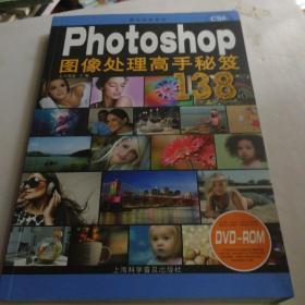 高手秘笈系列:Photoshop图像处理高手秘笈138招