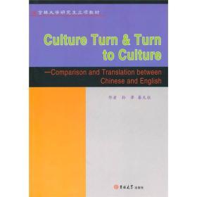 吉林大学研究生立项教材:文化转向·转向文化(中英语言文化比较与翻译)(英文版)