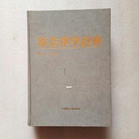 新法律学辞典(董璠舆签名本)精装、16开