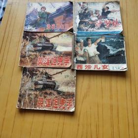 激战无名川.英雄坦克手【2本】沙努林.西沙儿女-正气篇【上】.5本合售