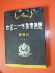 中国二十年重案追踪 贩毒案