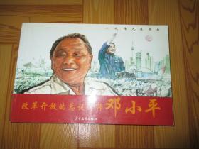 改革开放的总设计师邓小平(连环画)