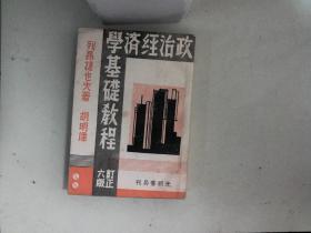 政治经济学基础教程 【民国26年12订正三版.】