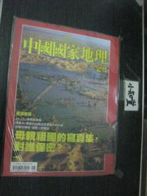 中国国家地理 (2009年第6期 繁体版)