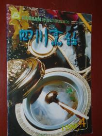 《四川烹饪》1999年第4期 四川烹饪杂志社 私藏 书品如图