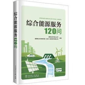 综合能源服务基础知识120问