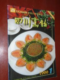 《四川烹饪》1999年第1期 四川烹饪杂志社 私藏 书品如图