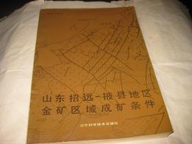 山东招远 掖县地区金矿区域成矿条件PDA275---16开9品,88年1版1印