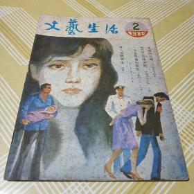 文艺生活 1985.2