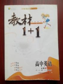教材1+1 高中英语必修1,高中英语辅导,有答案或解析,14