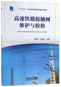 高速铁路接触网维护与检修