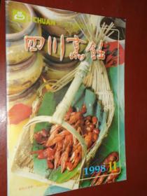 《四川烹饪》1998年第11期 四川烹饪杂志社 私藏 书品如图