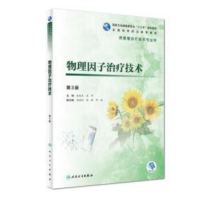 物理因子治疗技术(第3版/高职康复/配增值)