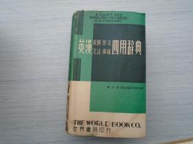 英汉求解作文 文法辨义 四用辞典 1979年增订版 世界书局印行(扉页有原藏书人签名)