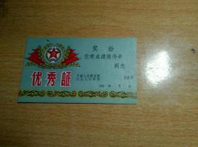 五十年代解放军0970部队优秀证一张