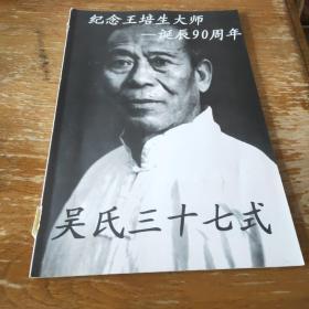 纪念王培生大师诞辰90周年~ 吴氏太极拳三十七式