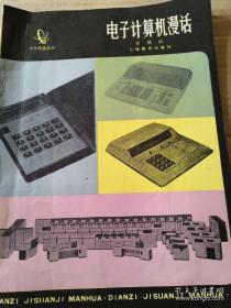 《电子计算机漫话》