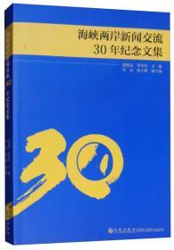 海峡两岸新闻交流30年纪念文集